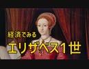 【ゆっくり解説】経済で見るエリザベス1世