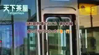 (迷)哀列車で行こう第4号線 急いで行けなかった「急行」(阪急京都線)