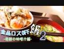 激ウマ!食品ロスOFF飯2-奇跡の味噌汁編-