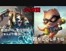 【実況プレイ】雑なLoL Teemo/Volibear【LoL】【雑】#16