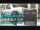【LEO COAT 】透明感&防汚性は市販最高クラス 未塗装樹脂からメッキまで施工可能なガラスコーティング