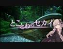【VOICEROID旅】『とことわのセカイ』第18話「