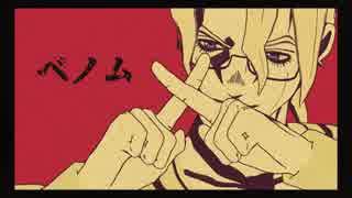 【ジョジョMMD】メガネでベノム【5部】