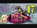 【MTG MO】弦巻マキちゃんと行くmodern ぼくらの究極生命体part17【モダン】