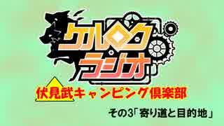 【ケルロクラジオ】ケルブレ超会議実写企画「伏見武キャンピング倶楽部 その3」