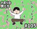 [Member Only] #105 Napo Man Five of Spring