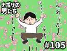 [会員専用]#105 ナポ男春の五七五