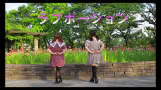 【日影姉妹】 ラブポーション 踊ってみ