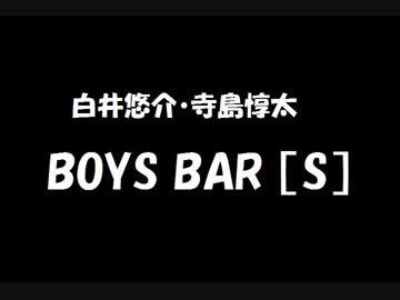 白井悠介・寺島惇太 BOYS BAR [S] 2019年05月18日 第96回