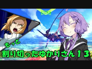 【 EXVS2 】 Yukari more divisible 13 【 Ghuignited viewpoint only for heine 】