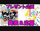 【ヒプマイ・A3!】プレゼント企画!応募&発表!!!!