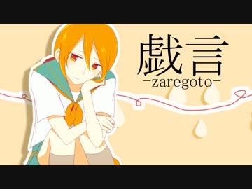戯言 - Zaregoto / アライミカ from vin-PRAD