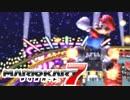 【マリオカート7】 vs #25 マリオBダッシュワイルドタイヤ【実況】