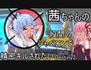 【PS4版Destiny2】頭ぽんぽん(致命)