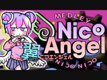 Nico Angel 翼 - ニコニコメドレー