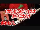 【おそ松さん】おそ松が「はなまるぴっぴはよいこだけ」弾いてた【ピアノ/紅維流星】