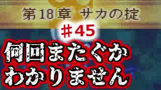 【ファイアーエムブレム】思考雑魚っぱの封印の剣  part45