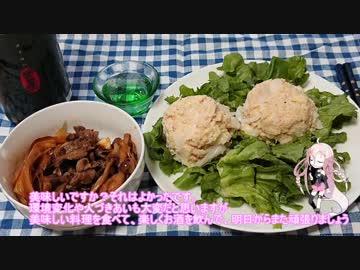 【VOICEROIDキッチン】新社会人に贈る「新玉ねぎとシーチキンのポテトサラダ」Part 1