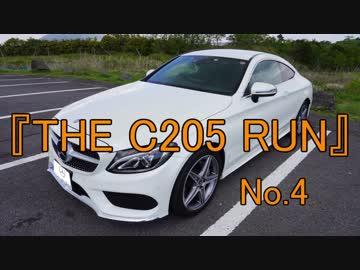 【紲星あかり車載】『THE C205 RUN』 No.4