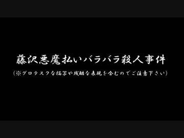 【ゆっくり怪談】藤沢悪魔祓いバラバラ殺人事件/青森・イタコ信仰殺人事件