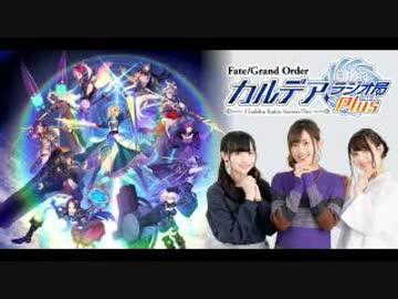Fate/Grand Order カルデア・ラジオ局Plus(地上波版)2019年5月19日#007