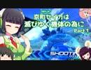 【EXVS2】京町セイカは滅びゆく機体の為にpart1