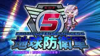 【地球防衛軍5】運命に抗う少女達の防衛軍【VOICEROID実況】part70