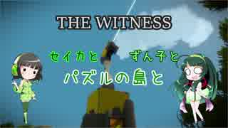 【THE WITNESS】セイカとずん子とパズルの