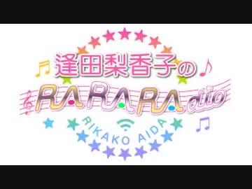 逢田梨香子のRARARAdio #7 (2019/05/19)