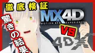 【演出ネタバレあるよ】4DXとMX4D比較してみたらんぶ⑥【MMD映画刀剣乱舞】