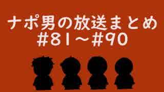 ナポリの男たちの放送まとめ #81~90【全