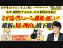 虎ノ門ニュースが「維新」に優しい理由。「批判の本質」と橋下徹リスク|みやわきチャンネル(仮)#456Restart314