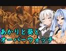 【OverWatch】あかりと葵とオーバーウォッチ【VOICEROID実況