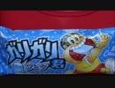 【食べる動画】ガリガリ君ソーダ《赤城乳業》【咀嚼音】