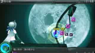 【Project DIVA F2nd】 砂の船 【譜面】