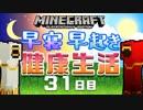 【Minecraft】早寝早起き 健康生活 31日目