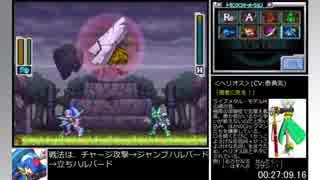 【RTA】ロックマンゼクスアドベント Any%(