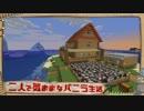 【Minecraft】二人で気ままなバニラ生活 part4【ゆっくり実況】