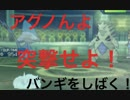 意思を貫きまくれ!「ポケモンusum実況!」第十七回 初心者だけどよろしくね? 意思両刀!!改