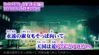 【ニコカラ】LOSER remix【off vocal】+6 茸きのこ