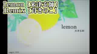 【ニコカラ】Lemon remix【off vocal】+6 茸きのこ