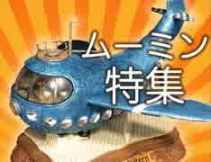 #282 岡田斗司夫ゼミ『ムーミン』の光と影