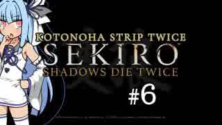 【隻狼】KOTONOHA STRIP TWICE #6【VOICER