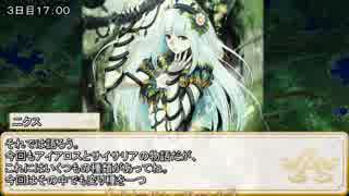 【卓m@s/ゆっくりTRPG】邪眼の姫の物語/第百捌拾参話【SW2.5】