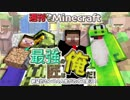【週間Minecraft】最強の匠は俺だ!絶望的センス4人衆がカオス実況!【4人実況】
