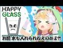 【Happy Glass】お前水も入れられねえのかよ?!【虹河ラキ水属性】
