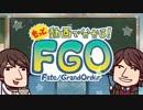 【もっと動画で分かる!FGO 第1話前編】「初回聖晶石召喚 ★4サ...