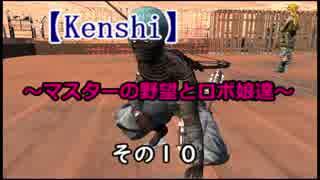 【Kenshi】マスターの野望とロボ娘達 その10