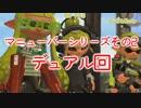 今更始めるスプラトゥーン2 【スライド縛りデュアル回】