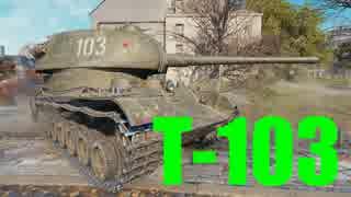 【WoT:T-103】ゆっくり実況でおくる戦車戦Part546 byアラモンド